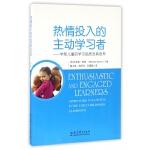 热情投入的主动学习者--学前儿童的学习品质及其培养