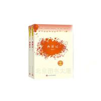 西游记 全两册(新版)   教材指定阅读书目 人民文学