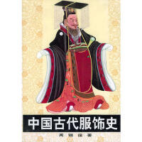 中国古代服饰史 9787104003595 周锡保 中国戏剧出版社