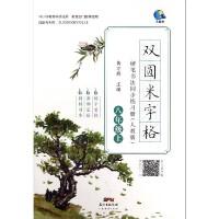 双圆米字格硬笔书法同步练习册(8上人教版)