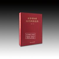 汾酒博物馆历代酒器选集(全1册) 平装 文物出版社出版