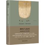 理性与责任:实践理性的两个基本概念 (德)朱利安・尼达-诺姆林 北京大学出版社 9787301280744