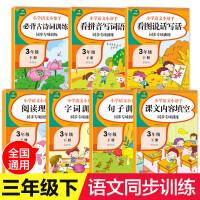 全7册语文看拼音写词语/必备古诗词训练/看图说话写话等 三年级下册语文专项训练课外阅读书小学练习同步看图说话写话看拼音