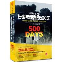 正版全新 谁激怒了美国:秘密与谎言的500天:首度揭开美国反恐霸权的惊世黑幕