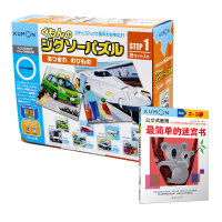 公文式教育:益智拼图step1交通工具+最简单迷宫书(1-3岁)