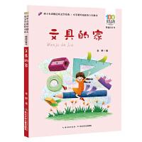 文具的家 百年百部精选注音书 入选教育部小学语文统编教材,精选名家圣野的55篇优美童诗,让孩子体验汉字的韵律美