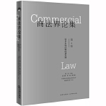 商法界�集(第4卷):�Y本市�龇ㄖ频男掳l展
