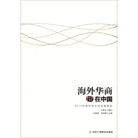 国际华商书系 海外华商在中国:2014中国侨资企业发展报告 龙登高,张洵君 9787515810515 中华工商联合出