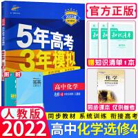 2020新版五年高考三年模拟化学选修4四化学反应原理RJ人教版高中化学复习资料5年高考3年模拟 曲一线新课标全国通用