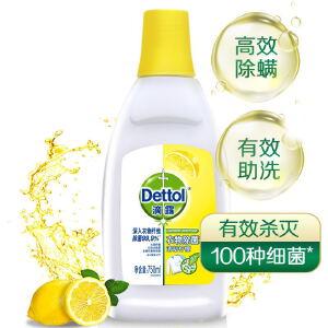 滴露(Dettol)衣物除菌液 清新柠檬750ml家用衣物消毒液 与洗衣液、柔顺剂配合使用