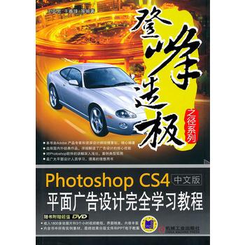 【正版二手9成新】Photoshop中文版:平面广告设计完全学习教程——登峰选极之径系列(附赠光盘) 王亚男