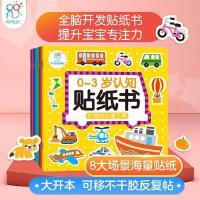 0-3岁宝宝认知贴纸书全8册儿童贴画书 2-3-4-5-6岁益智 趣味贴纸