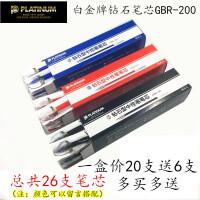 白金牌钻石头笔芯GBR-200钻石型中性笔笔芯 黑色 蓝色 红色针管笔