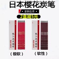 樱花牌素描极软碳笔 速写绘图绘画铅笔美术生专业美术炭笔