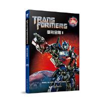 经典双语电影小说 变形金刚1 Transformers 美国孩之宝公司 9787562852001 华东理工大学出版社