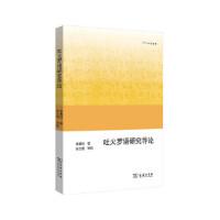吐火罗语研究导论(欧亚备要) 季羡林 商务印书馆 9787100159661