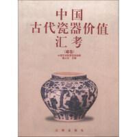 中国古代瓷器价值汇考(罐卷) 中国艺术教育促进会,施大光 9787806389751 辽海出版社 新华书店 正版保证