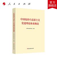 中国化的马克思主义党建理论体系概论 全国党的建设研究会编 党建读物出版社 马克思主义基本原理马克思主义基本原理概论党政书