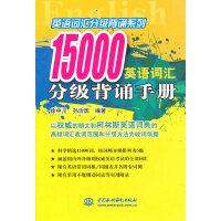 15000 英语词汇分级背诵手册 (英语词汇分级背诵系列)