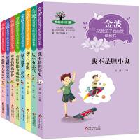 金波送给孩子的心灵成长书(彩图版注音版 全8册)