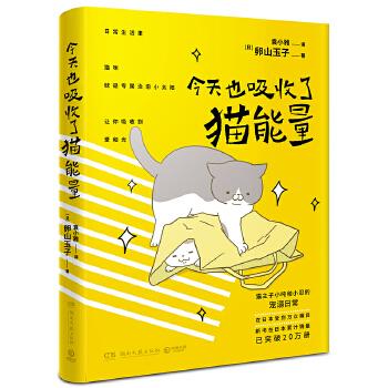 今天也吸收了猫能量(pdf+txt+epub+azw3+mobi电子书在线阅读下载)