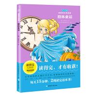 格林童话(注音版)青少版经典名著推荐 读得完文学经典