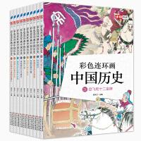 彩色连环画中国历史(第三辑 21-30册)