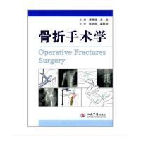 电子版PDF格式 电子书 骨折手术学_唐佩福,王岩主编2013(黑白扫描的)