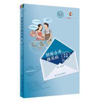 妊娠合并糖尿病实用手册(第2版)