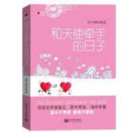 【二手正版9成新】宏章文学 和天使牵手的日子,岳子坤,新世界出版社,9787510438318