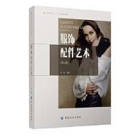 【正版直发】服饰配件艺术(第4版) 许星 9787518007325 中国纺织出版社