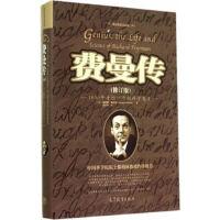 【全新正版】费曼传(修订版) 黄小玲 9787040397710 高等教育出版社