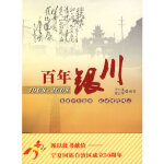 【新书店正版】百年银川于小龙,唐志军宁夏人民出版社9787227039587