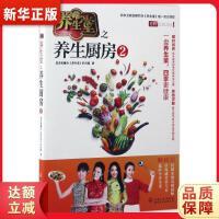 养生堂之养生厨房 2 北京电视台《养生堂》栏目组