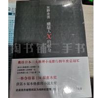 【二手旧书99新】东野圭吾:嫌疑人X的献身(王凯、张鲁一推荐,至为纯粹的爱情,绝好的诡计)