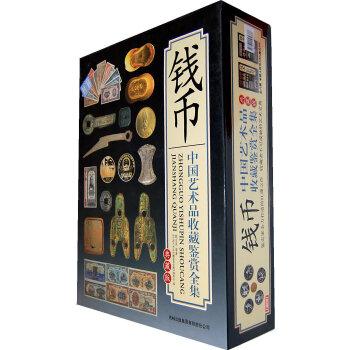 中国艺术品收藏鉴赏全集-钱币