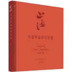 上海:中国革命的发祥地――中国共产党早期在上海革命活动旧址寻踪