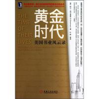 193574|正版图书 黄金时代:美国书业风云录[图书] 机械工业出版社 9787111304586