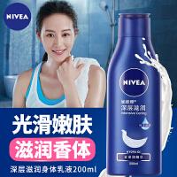 妮维雅 深层润肤乳液 200ml保湿滋润女士补水护肤沐浴身体乳