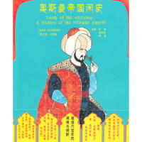 【正版二手8成新】奥斯曼帝国闲史 (英)杰森 古德温 江苏人民出版社
