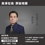 朱武祥商业模式知识正版高清在线视频非DVD光盘 2.5