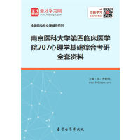 2019年南京医科大学第四临床医学院707心理学基础综合考研全套资料(考试软件)考试用书教材配套/重点复习资料/历年真
