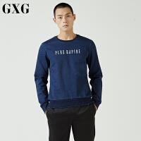 GXG卫衣男装 秋季男士青年修身潮时尚圆领套头舒适蓝色休闲卫衣男