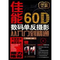 佳能60D数码单反摄影从入门到精通 赠送光盘-镜头手册-摆姿手册 神龙摄影 9787115296047 人民邮电出版社
