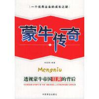 【二手旧书9成新】蒙牛传奇:透视蒙牛帝国狂奔的背后 刘世英