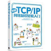 �D解TCP IP�W�j知�R�p松入�T 日本Ank�件技�g公司 化�W工�I出版社