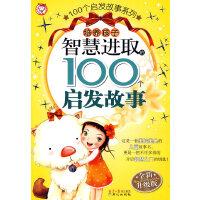 100个启发故事系列-(新版)培养孩子智慧进取的100个启发故事