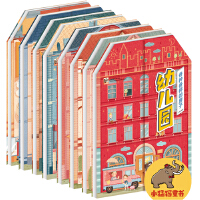 《各种各样的房子(套装8册)》