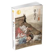 草房子:曹文轩经典作品世界知名插画家插图版(朗读版)