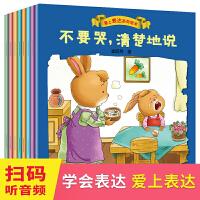 爱上表达系列绘本全8册3-6岁婴儿童行为习惯培养绘本 宝宝睡前故事 4-5儿童早教益智童书